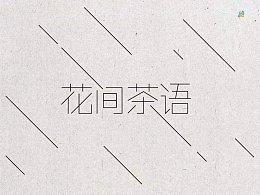 一款中文字体设计