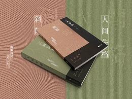 人间失格 太宰治 斜阳 书籍设计