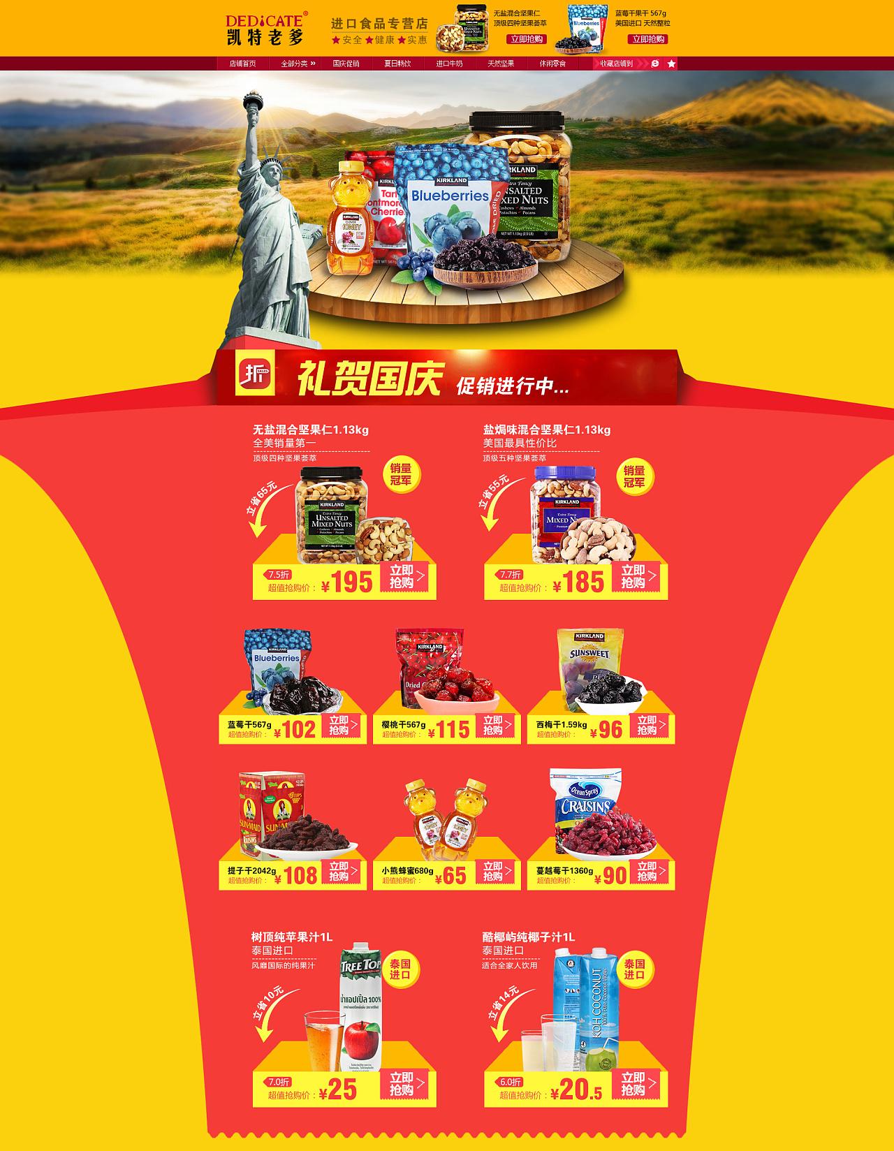 国庆专题联合营销进口食品零食饮料网页页面设计食物相关的网页设计图片