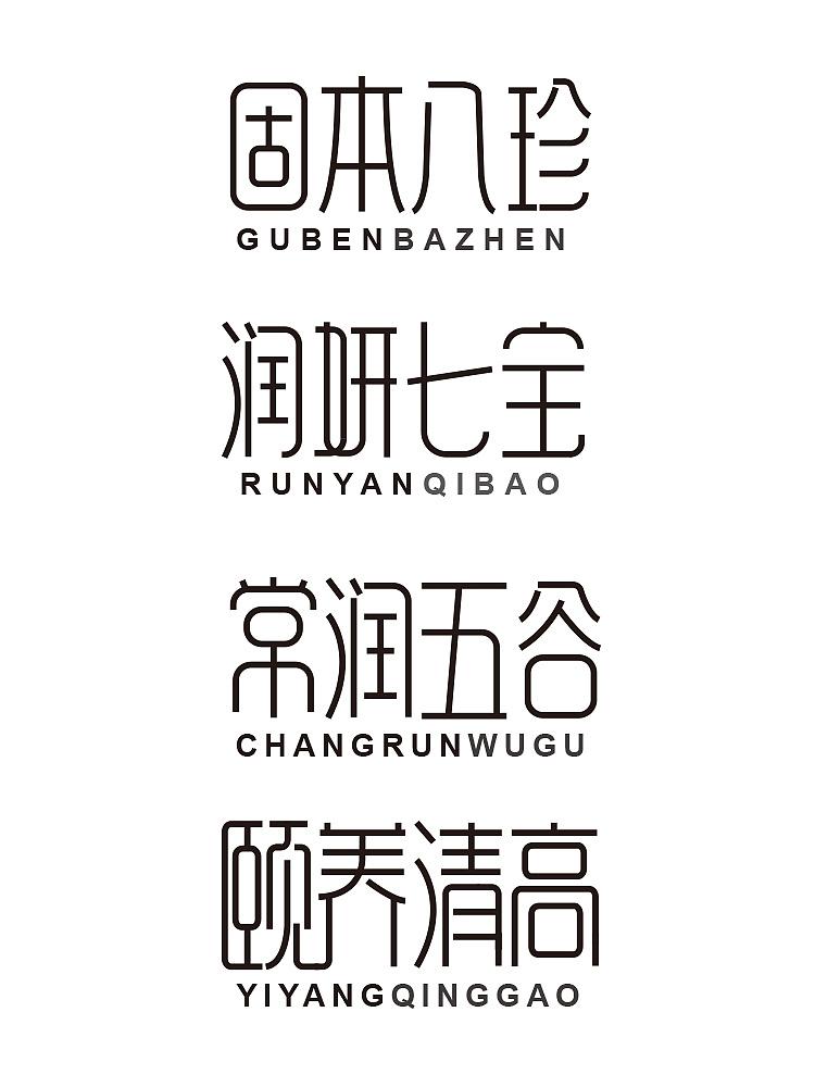 四组女性化字形|字体|平面/视觉|渡生字体-原创供应室的设计图图片