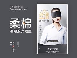 新柔棉·立体遮光眼罩视觉升级。