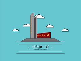 阳泉市景区地标插画