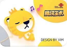 卡卡Kaka——腾讯王卡品牌形象设计