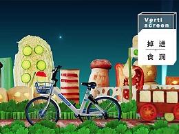 脑洞!我们把共享单车开进食物世界里!