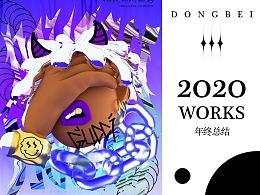 東北2020总结