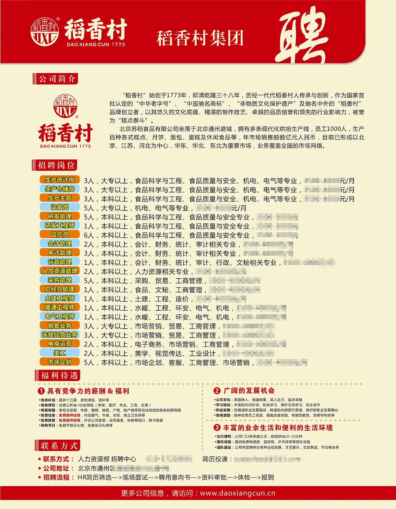 稻香村集团校园招聘物料(kt板,海报,折页)设计图片