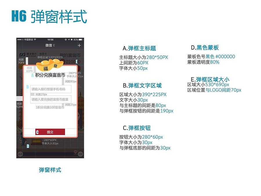 原创作品:APP微信H5设计游戏页面UI活动的简单签名设计图片