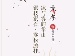 海报/节气/气氛/企宣/节气/节日/立冬/饺子