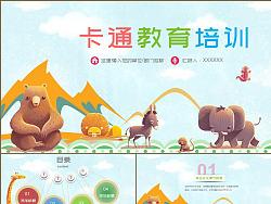 卡通动物简约风儿童教育教学培训教师课件PPT模板