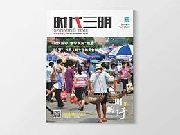 《时代三明》杂志2014年第7期三明的圩-永安贡川赶圩