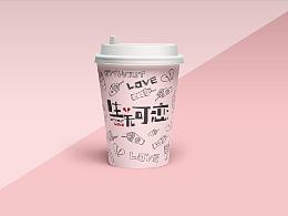深圳康康品牌设计【生无可恋 · 冷饮】