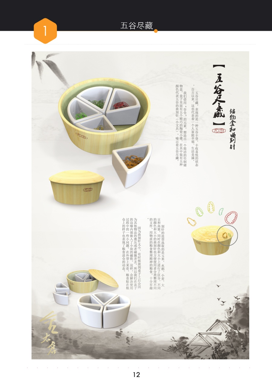 金太仓文化旅游纪念品设计|礼品\/纪念品|工业\/产