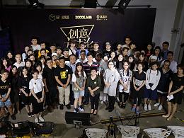 2018站酷奖沙龙在京举办,评委朱志伟、颜小鹂畅谈设计价值