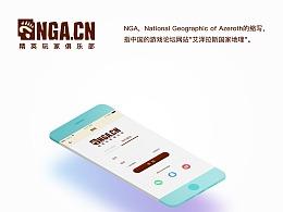 NGA游戏论坛app界面UI重设练习