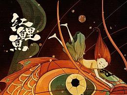 创造师丨非遗电影《红鲤鱼》手绘海报