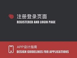 APP设计指南-注册登录页面