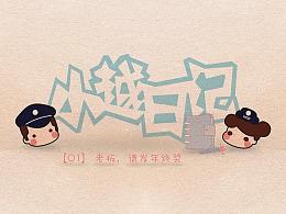 【Anitime系列动画】公安系统—小越日记(第一集)