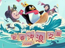 《QQ游戏-新春冲浪之旅》H5小游戏