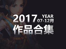 【2017下半年总结】游戏广告作品