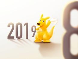 再见2018