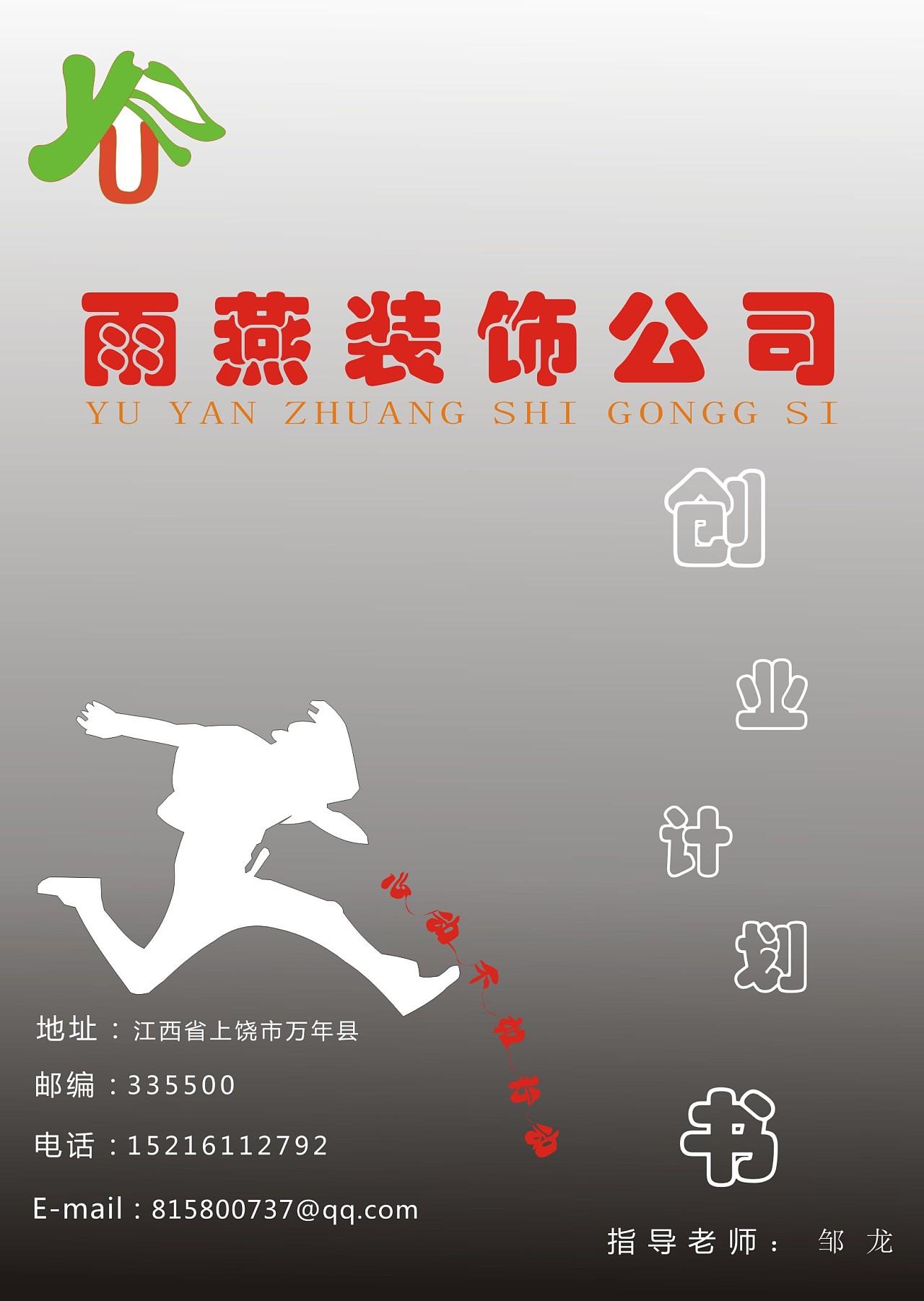 创业设计书封面图片
