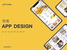 购物类App-寺库Redesign