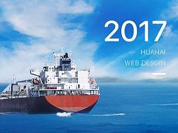 2017华海远洋船务官网