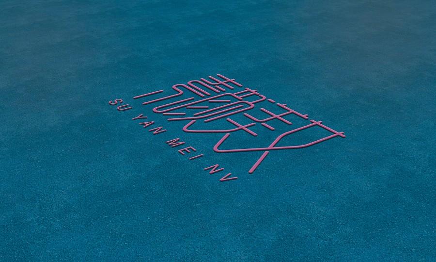 素颜平面AI字体美女|误区/橱柜|钢笔|吕世龙-原造字字形v平面图片
