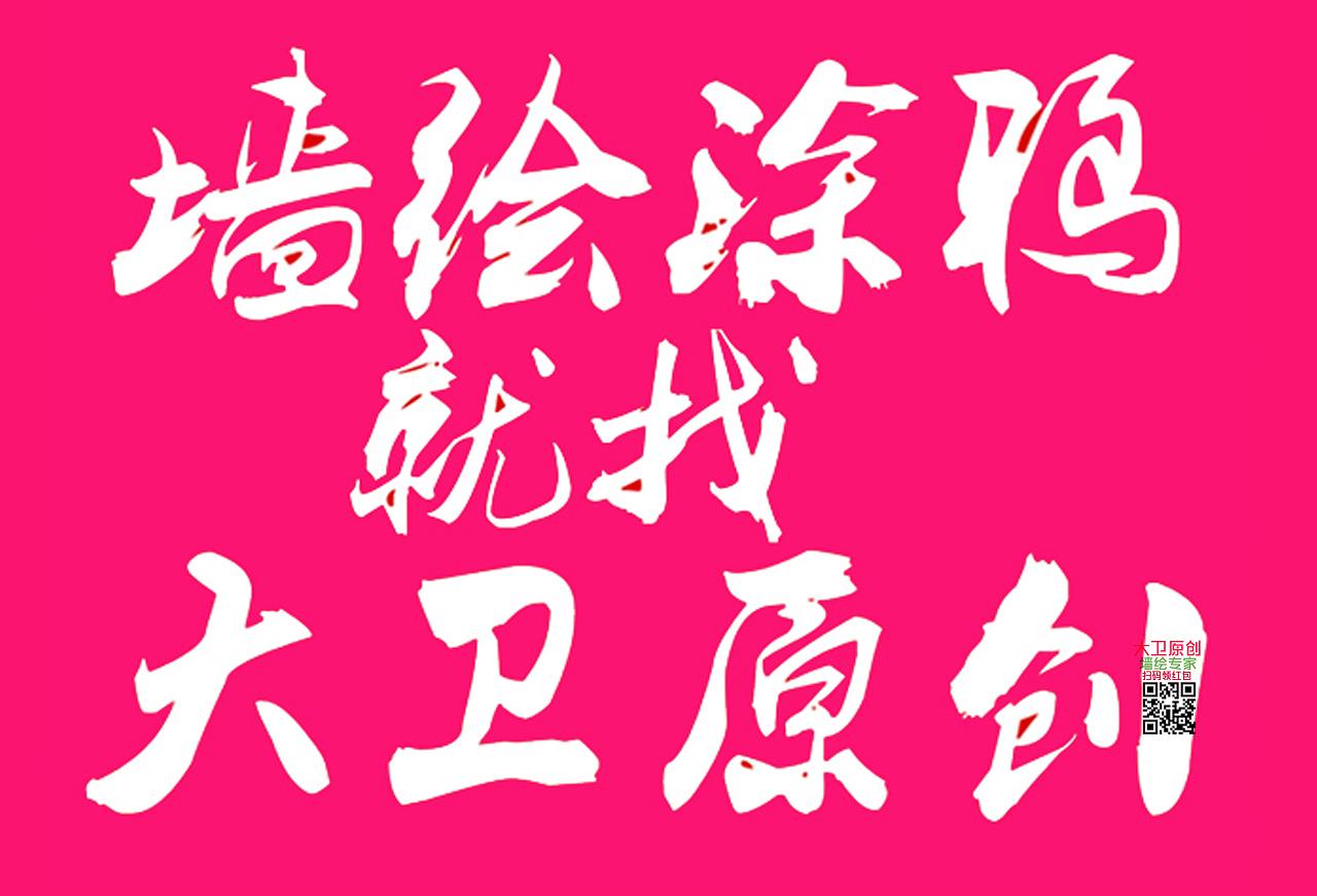 北京主题乐园墙绘 轰趴馆墙绘 办公室墙绘 卡丁车墙绘 真人cs墙绘 旅游