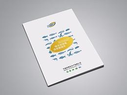 海产品牌画册