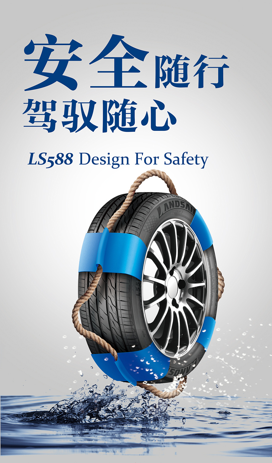 轮胎海报(一)|海报|平面|friendsadie