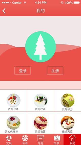 美食app 手机端app 手机应用 餐饮类 app页面
