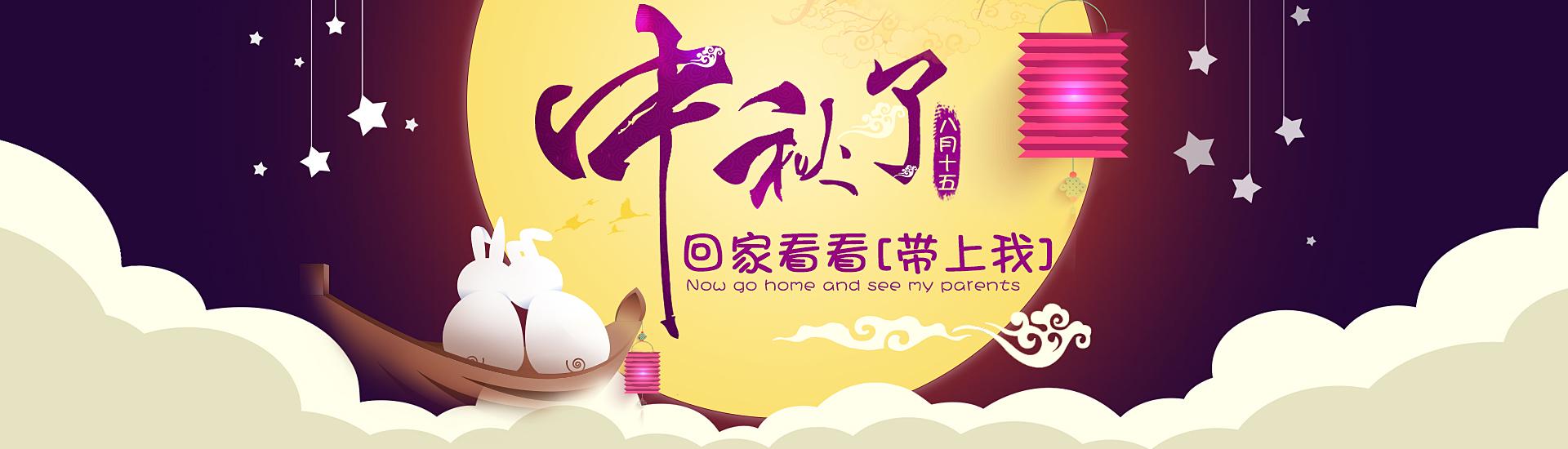 中秋节海报        图片