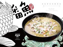 餐饮品牌设计  番鱼