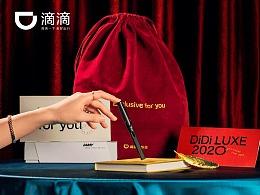 滴滴豪华车   2020新年福袋平面拍摄