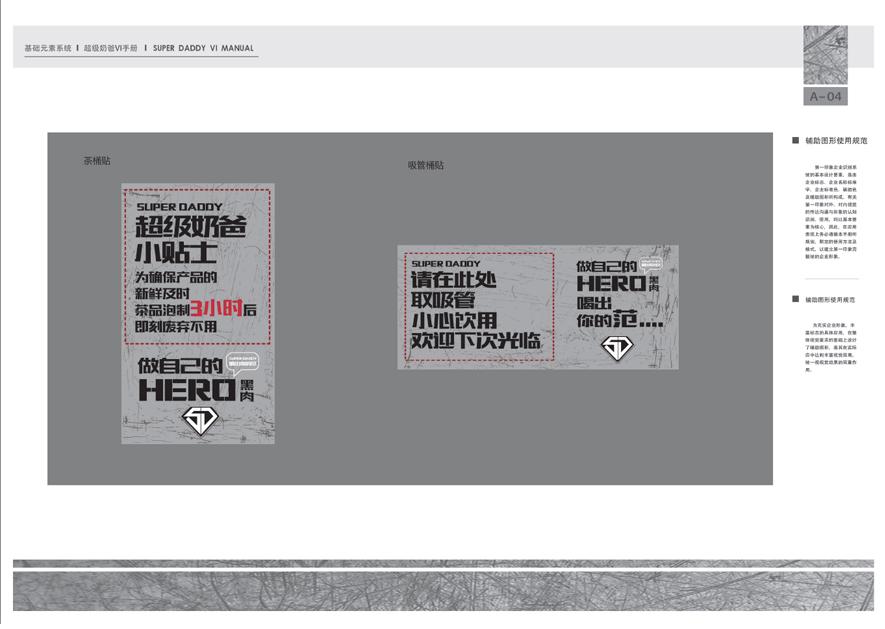 潮牌店的vi设计与系统上片空间设计图片