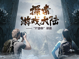 探索游戏大陆