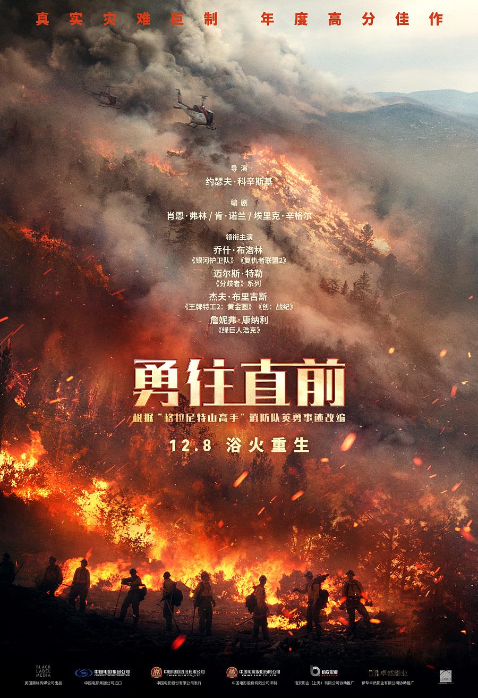 查看《《勇往直前》中国定制版电影海报+合成步骤》原图,原图尺寸:1782x2600
