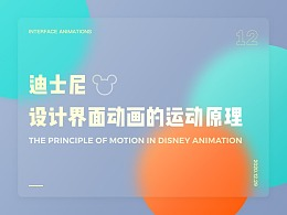 Disney Animation 迪士尼设计界面动画的运动原理