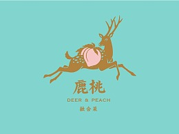 容设计:鹿桃餐厅品牌命名及餐厅VIS设计