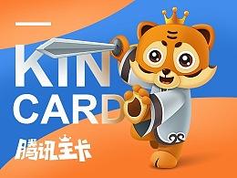 腾讯王卡品牌形象设计——KAKA