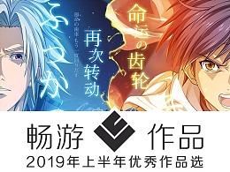 【畅游VC】2019年上半年优秀作品选