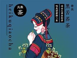 《民族.茶》05 彝族黑苦荞茶