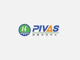 PIVAS 静脉注射中心