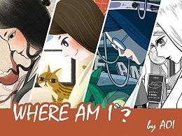 Where am I ? 一周年纪念