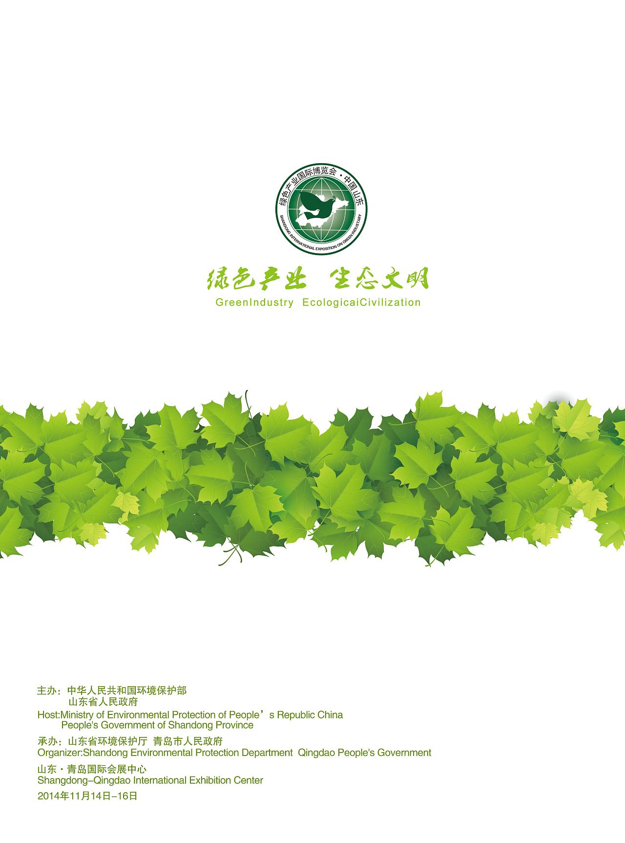 山东省第六届绿博会宣传画册封面扉页设计图片