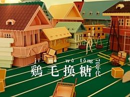 城市宣传-《奇迹东方 今朝义乌》三维动画