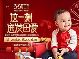 婴童38女王节