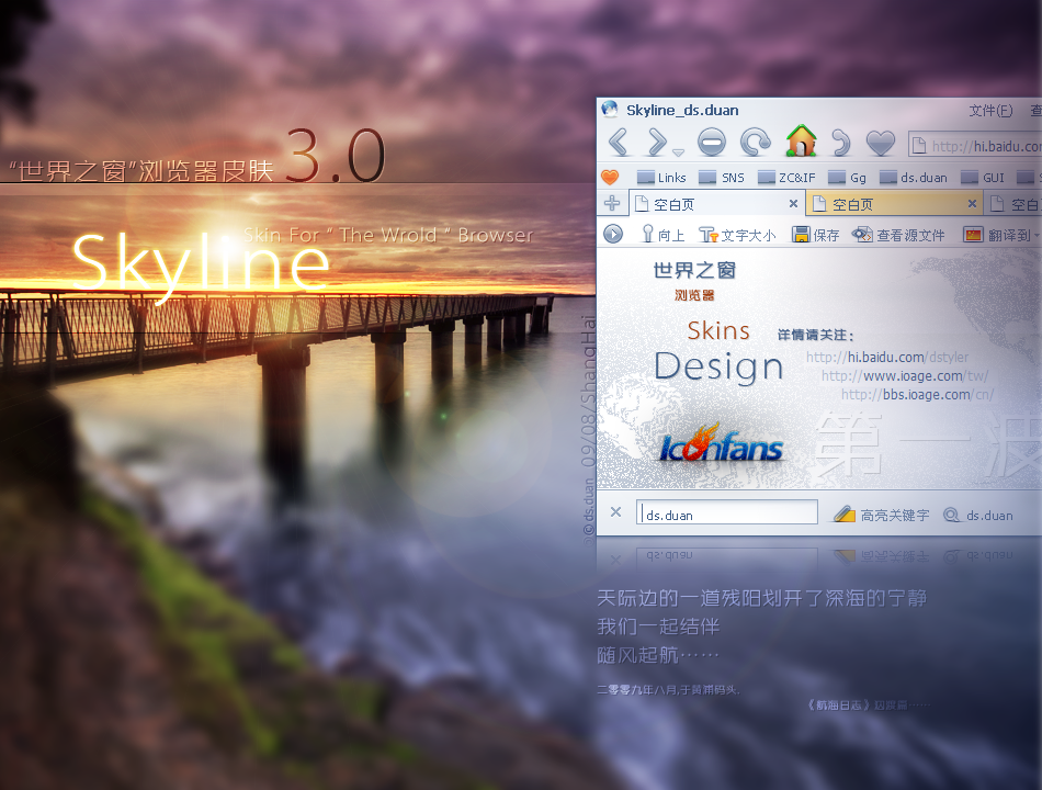 世界之窗浏览器3.