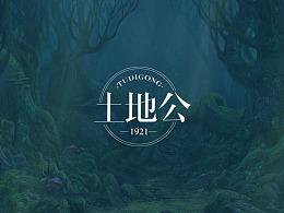 【陌小成】字体设计丨创意logo丨字体logo设计